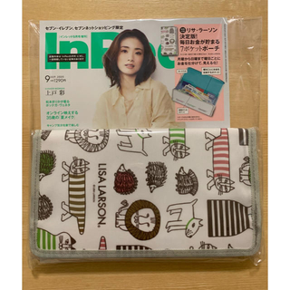 Lisa Larson - InRed インレッド 9月号 増刊 雑誌 付録セット