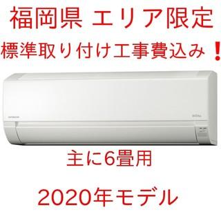 ヒタチ(日立)の白くまくん RAS-AJ22K(エアコン)
