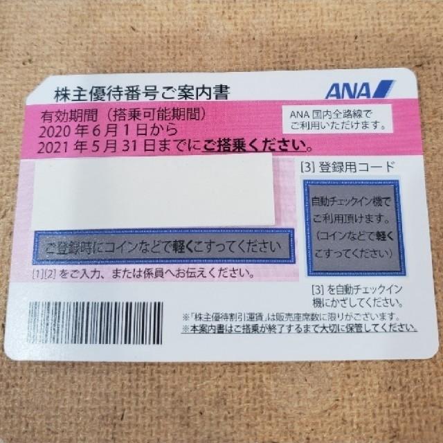ANA(全日本空輸)(エーエヌエー(ゼンニッポンクウユ))のANA 株主優待券 2021年 5/31期限 チケットの乗車券/交通券(航空券)の商品写真