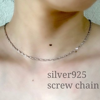 TODAYFUL - silver925 シルバー スクリュー チェーン ネックレス チョーカー
