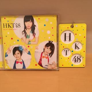 エイチケーティーフォーティーエイト(HKT48)の控えめ I love you!(劇場盤)(アイドルグッズ)