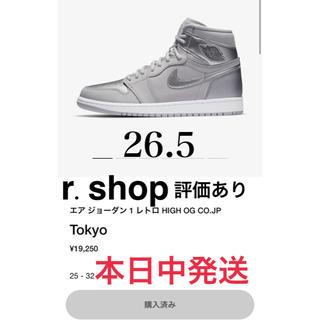 ナイキ(NIKE)のNIKE AIR JORDAN1 HIGH OG CO JP Tokyo(スニーカー)
