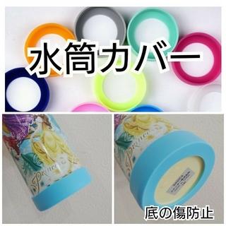 THERMOS - A青① 直のみステンレスボトル 水筒カバー ダイレクト プラスチック 保冷子供