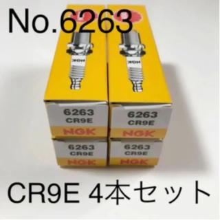 純正 正規品 4本 セット No 6263 CR9E NGK スパークプラグ