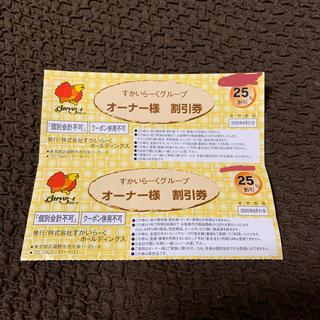 スカイラーク(すかいらーく)のすかいらーくグループ⭐︎25%割引券(レストラン/食事券)