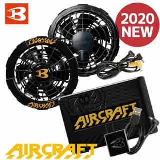バートル(BURTLE)のバートル 2020年最新12V黒☆空調服バッテリーファンAC230 AC240(その他)
