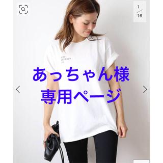 DEUXIEME CLASSE - 【CALUX/キャラクス】 JUST BETWEEN USTシャツ 未開封新品