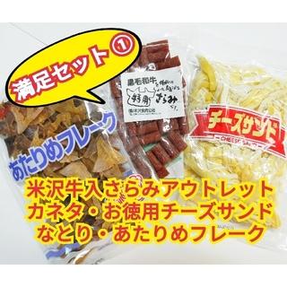 満足セット① (米沢牛入さらみアウトレット・徳用チーズサンド・あたりめフレーク)(菓子/デザート)