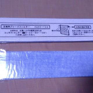 ダイキン(DAIKIN)のダイキン純正プリーツフィルターKAC017A4 2枚 日本製です(空気清浄器)
