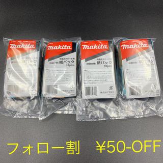マキタ(Makita)のマキタ 充電式クリーナー用紙パック 40枚 抗菌仕様(掃除機)