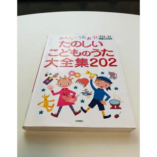 子どもの歌♬ 楽譜🌸 202曲‼︎(童謡/子どもの歌)