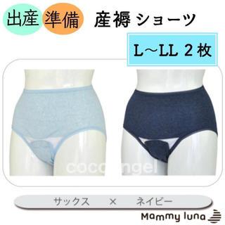 1980円L~LL2枚★新品 産褥ショーツ 前開き 大きいサイズ 出産準備