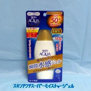 ロート製薬 - スキンアクア スーパーモイスチャージェル(110g)