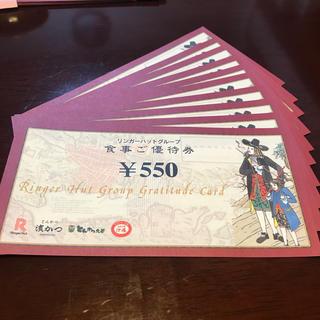 リンガーハット 株主優待券5500円分(レストラン/食事券)