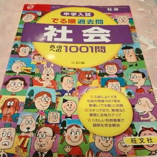 旺文社 - 中学入試でる順過去問 社会合格への1001問 3訂版