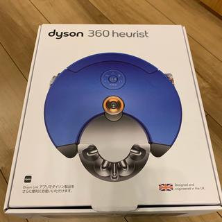 ダイソン(Dyson)のDyson 360 heurist(掃除機)