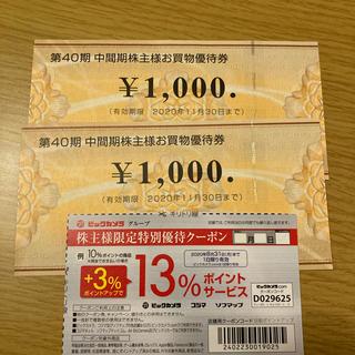 ビックカメラ 株主優待券 2000円分➕ポイントアップクーポン