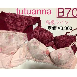 tutuanna - チュチュアンナ 高級ライン4点セット【ラ・シルエッテ】シリーズB70