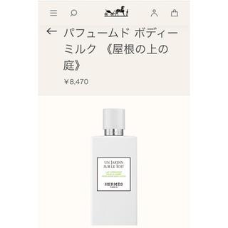 Hermes - 【新品・定価以下】 HERMES 屋根の上の庭 ボディミルク