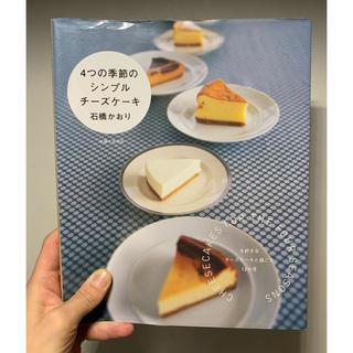 4つの季節のシンプルチ-ズケ-キ(料理/グルメ)