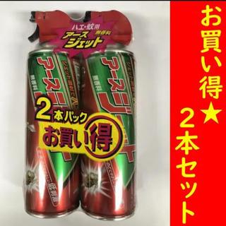 アースセイヤク(アース製薬)のアースジェット2本セット(日用品/生活雑貨)