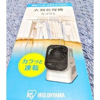 アイリスオーヤマ(アイリスオーヤマ)の【未使用品】衣類乾燥機・カラリエ(衣類乾燥機)