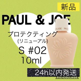 PAUL & JOE - 【新品】ポール&ジョー プロテクティング ファンデーション 02 サンプル 下地