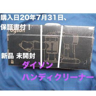 Dyson - 【新品 未開 保証書付】ダイソン サイクロン掃除機 DC43MH サテンパープル