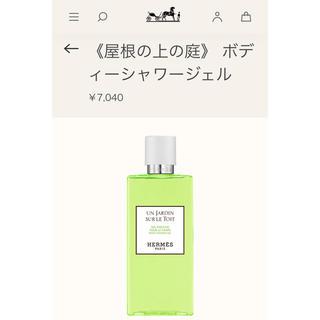 Hermes - 【新品・定価以下】 HERMES 屋根の上の庭 ボディシャワージェル