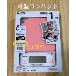 TANITA - タニタ キッチンスケール 量り ピンク 「すぐゼロ!すぐピタ」
