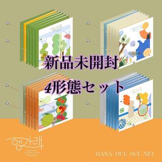 セブンティーン(SEVENTEEN)のSEVENTEEN ヘンガレ 新品未開封 4形態セット(K-POP/アジア)