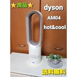 ダイソン(Dyson)のダイソン  扇風機 AM04 ホット&クール  リモコン・説明書付き(扇風機)