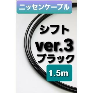 ニッセン(ニッセン)の【延長可】ニッセンケーブル ステンレスアウター・シフト用Ver.3(ブラック)(パーツ)