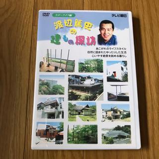 【jishgo様専用】 渡辺篤史の建もの探訪 スローライフ編、ローコスト編(趣味/実用)