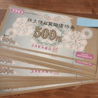 コスモス薬品 株主優待券 10000円分(ショッピング)