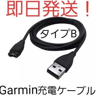 ガーミン(GARMIN)の【即日発送】【新品未使用】タイプBガーミン(Garmin)充電ケーブル(その他)