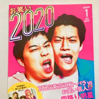 【お笑い2020】(お笑い芸人)