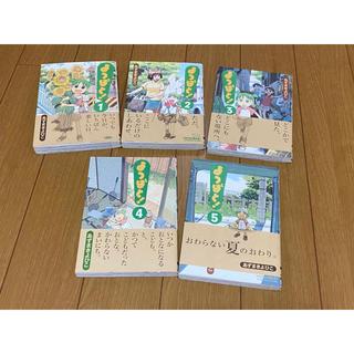 アスキーメディアワークス(アスキー・メディアワークス)のよつばと! 1〜5巻(青年漫画)