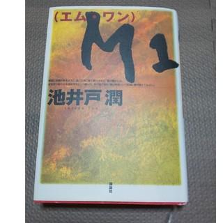 コウダンシャ(講談社)のM1 池井戸潤 レア本(文学/小説)