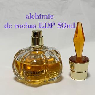 ロシャス(ROCHAS)の【廃盤希少】alchimie アルシミー デ ロシャス EDP 50ml(香水(女性用))