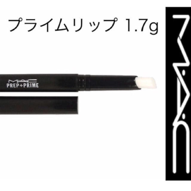 MAC(マック)のMAC/マック プレップ プライム リップ 1.7g コスメ/美容のスキンケア/基礎化粧品(リップケア/リップクリーム)の商品写真