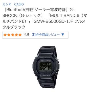 カシオ(CASIO)のGMW-B5000GD-1JF 傷あり 美品(腕時計(デジタル))