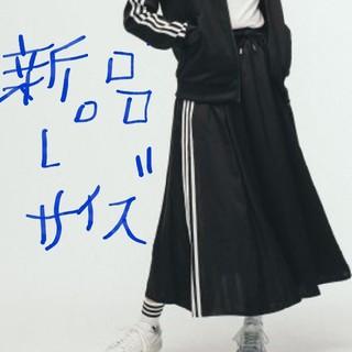 adidas - 新品タグ付き Lサイズ adidas ロングスカート