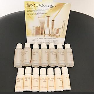 メナード(MENARD)のメナードイルネージュローション&ミルクローションサンプル(化粧水/ローション)