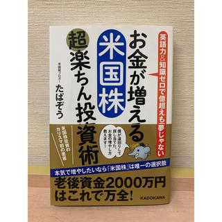 角川書店 - お金が増える米国株超楽ちん投資術 英語力&知識ゼロで億超えも夢じゃない