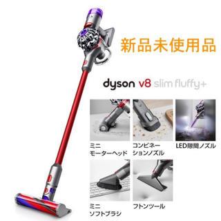 ダイソン(Dyson)の【新品】dyson v8 slim fluffy +(掃除機)
