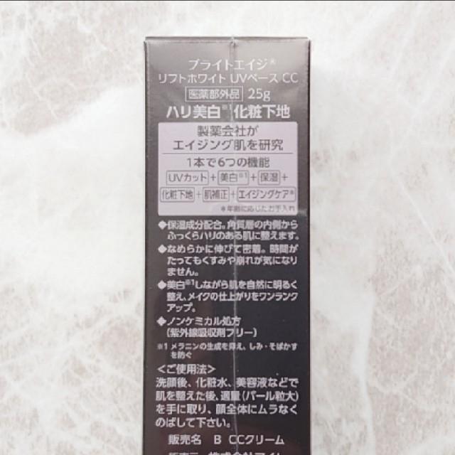 第一三共ヘルスケア(ダイイチサンキョウヘルスケア)のブライトエイジ コスメ/美容のスキンケア/基礎化粧品(化粧水/ローション)の商品写真