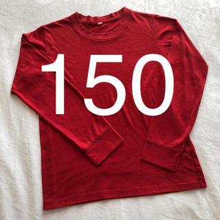 ニシマツヤ(西松屋)の遊び着に♪  赤&無地 シンプル ロンティー 150(Tシャツ/カットソー)