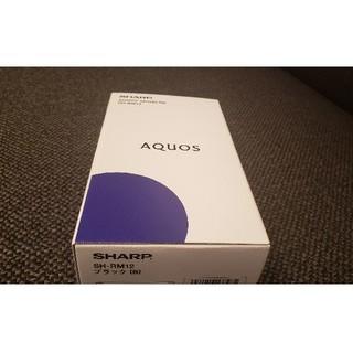 アクオス(AQUOS)の【新品・未使用】AQUOS sense3 lite ブラック【SIMフリー】(スマートフォン本体)