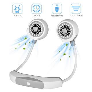 【熱中症対策に!】ネック扇風機 3段階風速 LED機能あり